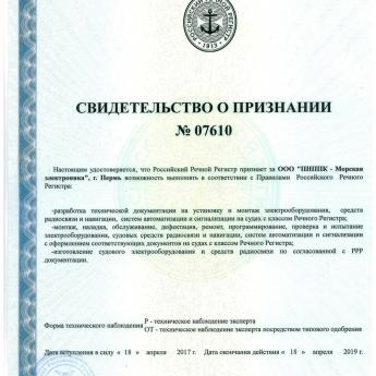 Продлено Свидетельство о признании Российского Речного Регистра на новый срок
